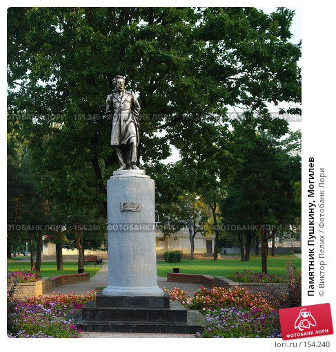 Памятник Пушкину, Могилев, фото № 154240, снято 6 сентября 2007 г. (c) Виктор Пелих / Фотобанк Лори