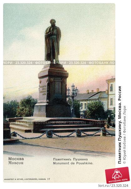 Купить «Памятник Пушкину. Москва. Россия», фото № 23320324, снято 22 апреля 2019 г. (c) Юрий Кобзев / Фотобанк Лори