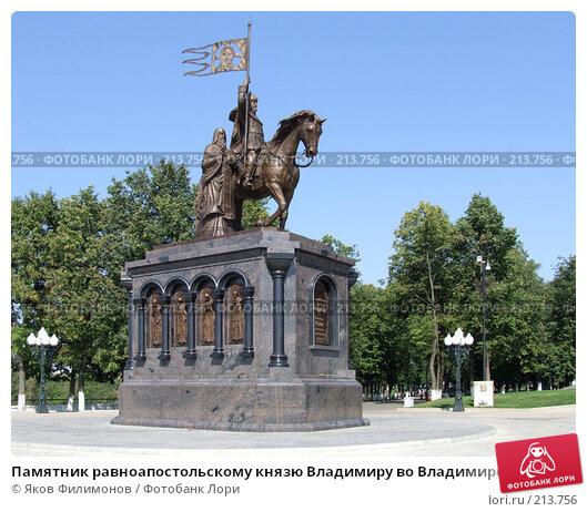 Памятник равноапостольскому князю Владимиру во Владимире, фото № 213756, снято 13 августа 2007 г. (c) Яков Филимонов / Фотобанк Лори