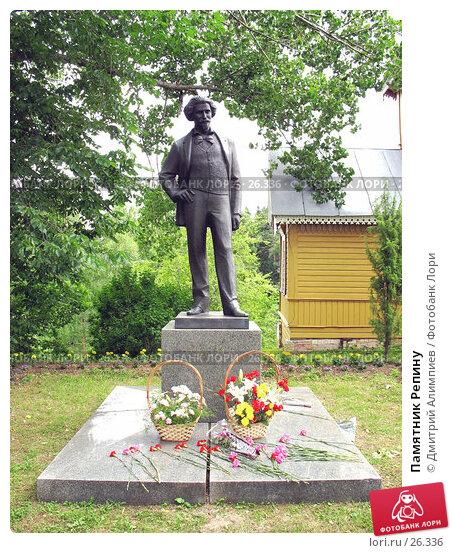 Памятник Репину, фото № 26336, снято 19 июля 2006 г. (c) Дмитрий Алимпиев / Фотобанк Лори