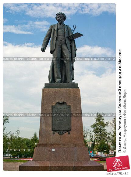 Памятник Репину на Болотной площади в Москве, фото № 75484, снято 22 августа 2007 г. (c) Давид Мзареулян / Фотобанк Лори
