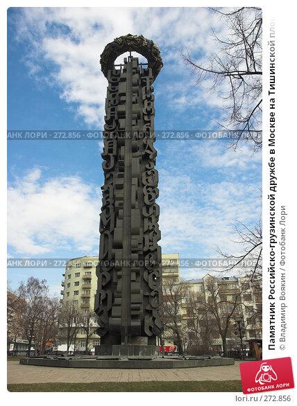 Памятник Российско-грузинской дружбе в Москве на Тишинской площади, фото № 272856, снято 27 марта 2007 г. (c) Владимир Воякин / Фотобанк Лори