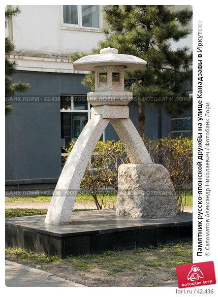 Памятник русско-японской дружбы на улице Канадзавы в Иркутске, фото № 42436, снято 8 мая 2007 г. (c) Саломатов Александр Николаевич / Фотобанк Лори