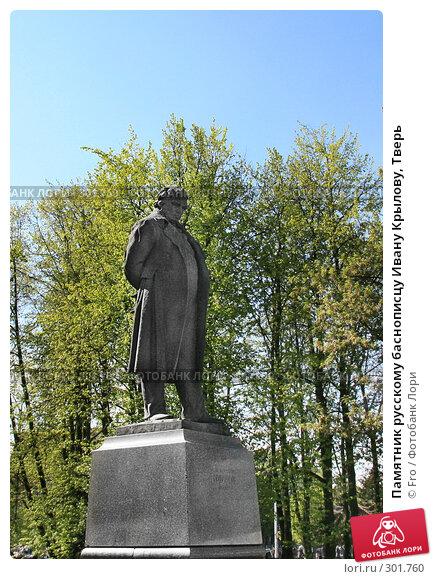 Купить «Памятник русскому баснописцу Ивану Крылову, Тверь», фото № 301760, снято 9 мая 2008 г. (c) Fro / Фотобанк Лори