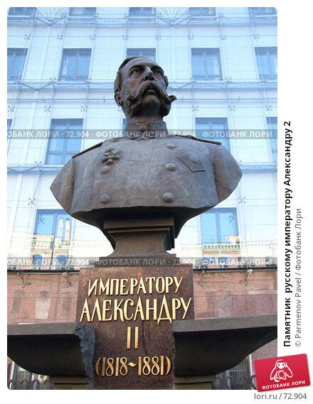 Памятник  русскому императору Александру 2, фото № 72904, снято 20 февраля 2017 г. (c) Parmenov Pavel / Фотобанк Лори