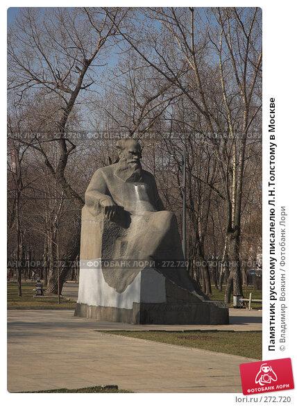 Памятник русскому писалелю Л.Н.Толстому в Москве, фото № 272720, снято 28 марта 2007 г. (c) Владимир Воякин / Фотобанк Лори
