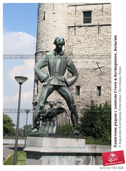 Памятник рядом с замком Стеен в Антверпене, Бельгия, фото № 157824, снято 24 августа 2007 г. (c) Карасева Екатерина Олеговна / Фотобанк Лори