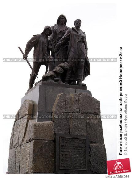 Памятник рыбакам на набережной Новороссийска, фото № 260036, снято 16 сентября 2007 г. (c) Валерий Шанин / Фотобанк Лори