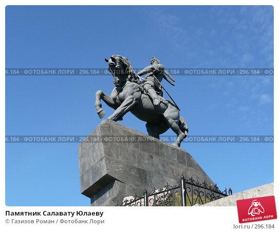 Памятник Салавату Юлаеву, фото № 296184, снято 3 октября 2007 г. (c) Газизов Роман / Фотобанк Лори