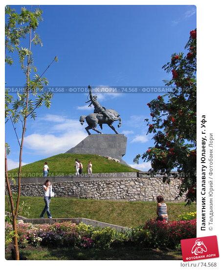 Памятник Салавату Юлаеву, г. Уфа, фото № 74568, снято 14 августа 2007 г. (c) Талдыкин Юрий / Фотобанк Лори