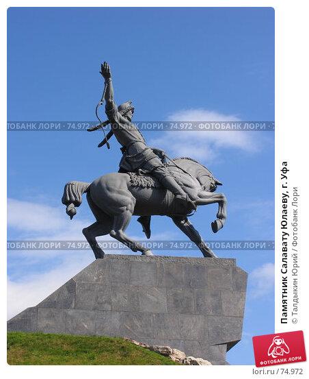 Памятник Салавату Юлаеву, г. Уфа, фото № 74972, снято 14 августа 2007 г. (c) Талдыкин Юрий / Фотобанк Лори