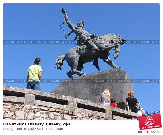 Купить «Памятник Салавату Юлаеву, Уфа», фото № 72440, снято 14 августа 2007 г. (c) Талдыкин Юрий / Фотобанк Лори
