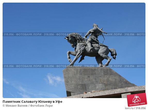 Памятник Салавату Юлаеву в Уфе, фото № 318056, снято 30 сентября 2007 г. (c) Михаил Валеев / Фотобанк Лори