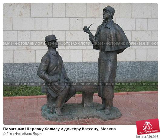Памятник Шерлоку Холмсу и доктору Ватсону, Москва, фото № 39016, снято 4 мая 2007 г. (c) Fro / Фотобанк Лори