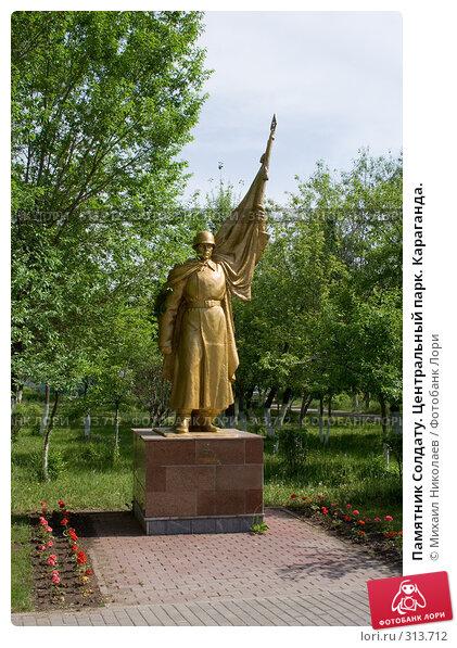 Памятник Солдату. Центральный парк. Караганда., фото № 313712, снято 30 мая 2008 г. (c) Михаил Николаев / Фотобанк Лори