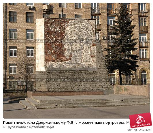 Памятник-стела Дзержинскому Ф.Э. с мозаичным портретом, Москва, проспект Мира, фото № 237324, снято 29 марта 2008 г. (c) Olya&Tyoma / Фотобанк Лори