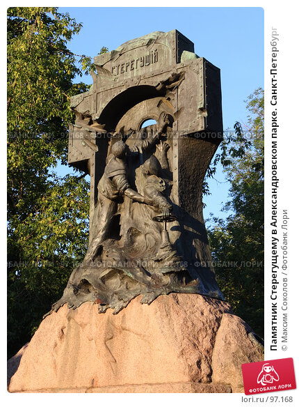 Купить «Памятник Стерегущему в Александровском парке. Санкт-Петербург», фото № 97168, снято 7 августа 2007 г. (c) Максим Соколов / Фотобанк Лори