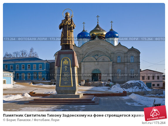 Памятник Святителю Тихону Задонскому на фоне строящегося храма, фото № 173264, снято 1 января 2008 г. (c) Борис Панасюк / Фотобанк Лори