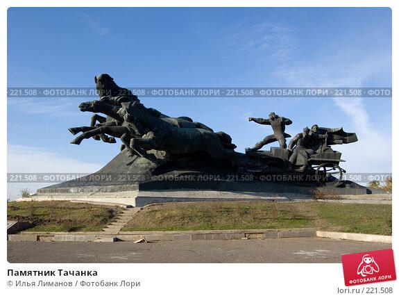 Памятник Тачанка, фото № 221508, снято 4 ноября 2005 г. (c) Илья Лиманов / Фотобанк Лори
