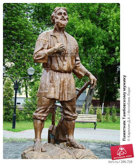 Памятник Тамбовскому мужику, фото № 296728, снято 17 мая 2008 г. (c) Карелин Д.А. / Фотобанк Лори