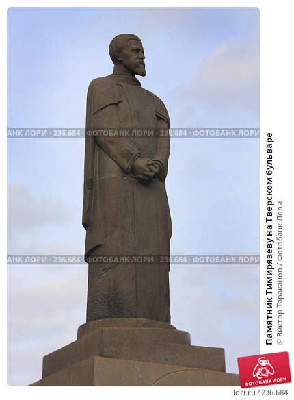Памятник Тимирязеву на Тверском бульваре, эксклюзивное фото № 236684, снято 22 марта 2008 г. (c) Виктор Тараканов / Фотобанк Лори
