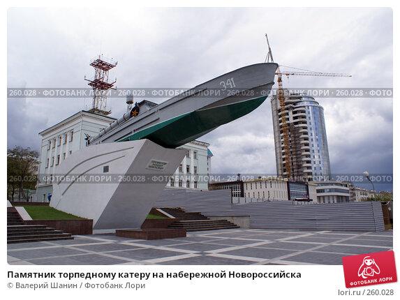 Купить «Памятник торпедному катеру на набережной Новороссийска», фото № 260028, снято 16 сентября 2007 г. (c) Валерий Шанин / Фотобанк Лори