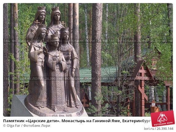Купить «Памятник Царские дети; Монастырь Ганина яма, Екатеринбург», фото № 26390144, снято 27 мая 2017 г. (c) Olga Far / Фотобанк Лори