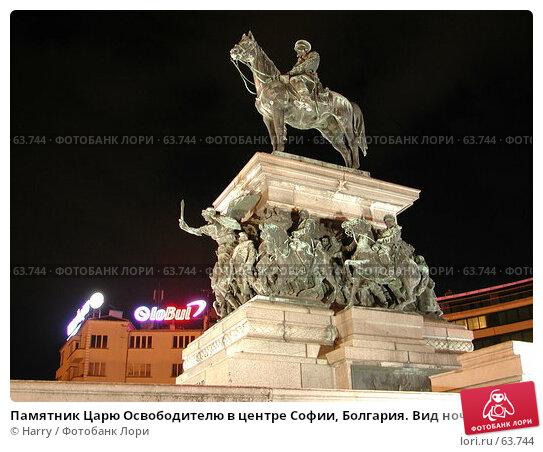 Купить «Памятник Царю Освободителю в центре Софии, Болгария. Вид ночью.», фото № 63744, снято 6 октября 2003 г. (c) Harry / Фотобанк Лори