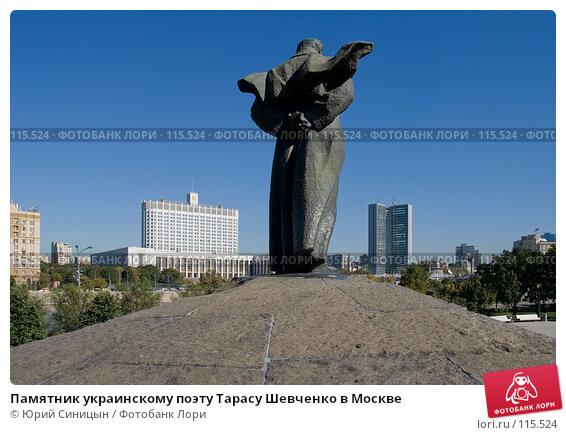 Памятник украинскому поэту Тарасу Шевченко в Москве, фото № 115524, снято 21 сентября 2007 г. (c) Юрий Синицын / Фотобанк Лори