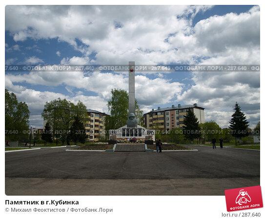 Памятник в г.Кубинка, фото № 287640, снято 16 мая 2008 г. (c) Михаил Феоктистов / Фотобанк Лори
