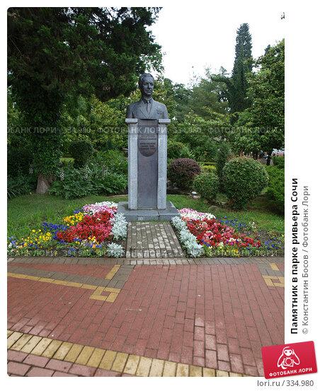 Памятник в парке ривьера Сочи, фото № 334980, снято 27 апреля 2017 г. (c) Константин Босов / Фотобанк Лори