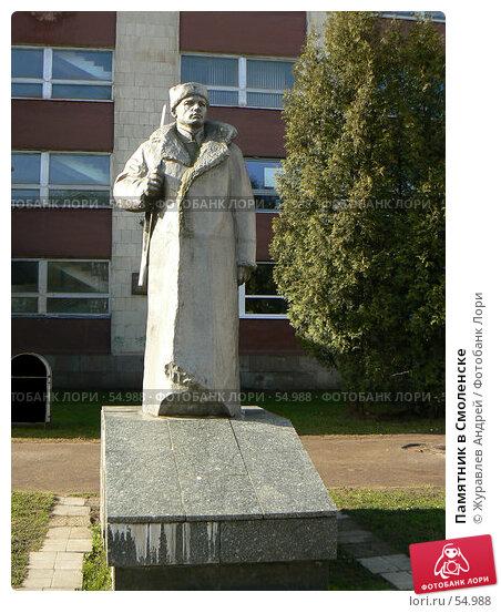 Купить «Памятник в Смоленске», эксклюзивное фото № 54988, снято 5 мая 2007 г. (c) Журавлев Андрей / Фотобанк Лори
