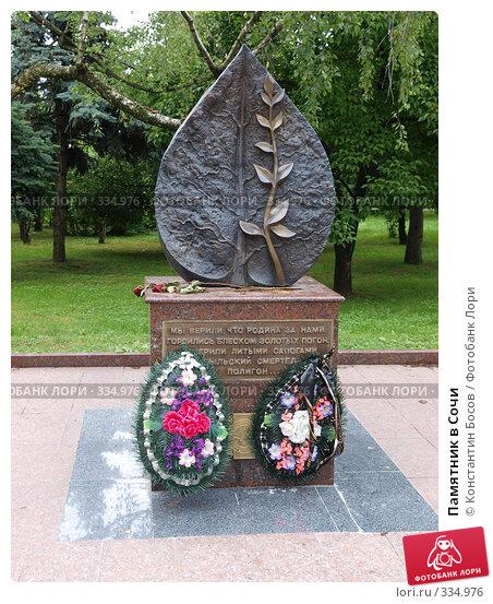 Памятник в Сочи, фото № 334976, снято 27 октября 2016 г. (c) Константин Босов / Фотобанк Лори