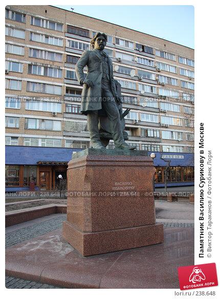 Памятник Василию Сурикову в Москве, эксклюзивное фото № 238648, снято 29 марта 2008 г. (c) Виктор Тараканов / Фотобанк Лори