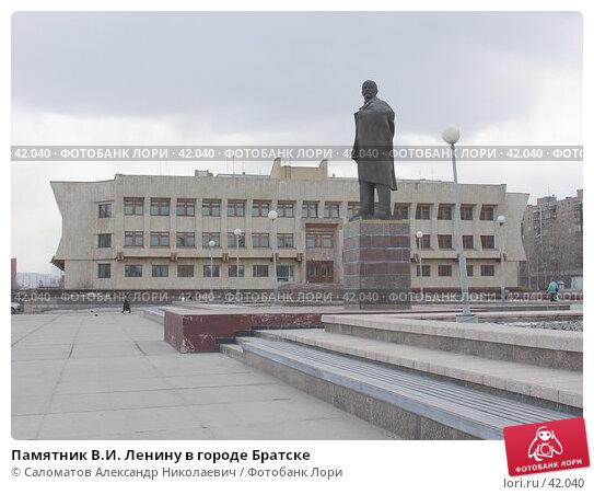 Памятник В.И. Ленину в городе Братске, фото № 42040, снято 14 апреля 2004 г. (c) Саломатов Александр Николаевич / Фотобанк Лори