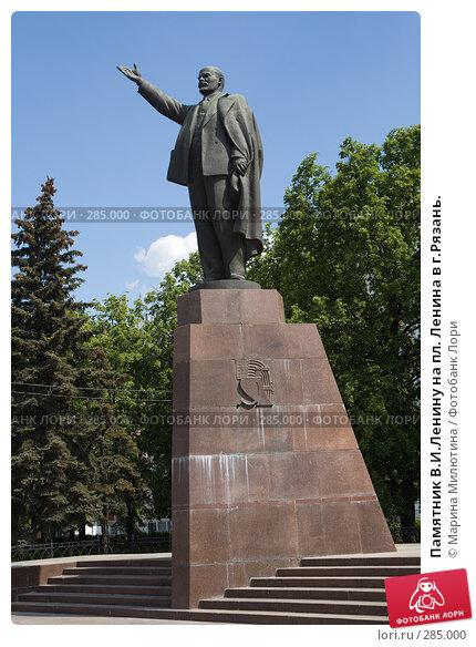Памятник В.И.Ленину на пл. Ленина в г.Рязань., фото № 285000, снято 13 мая 2008 г. (c) Марина Милютина / Фотобанк Лори
