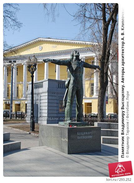 Памятник Владимиру Высоцкому. Москва, Страстной бульвар (апрель 2008), фото № 293252, снято 1 апреля 2008 г. (c) Владимир Тарасов / Фотобанк Лори