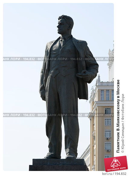Памятник В.Маяковскому в Москве, фото № 194832, снято 24 августа 2007 г. (c) Юрий Синицын / Фотобанк Лори