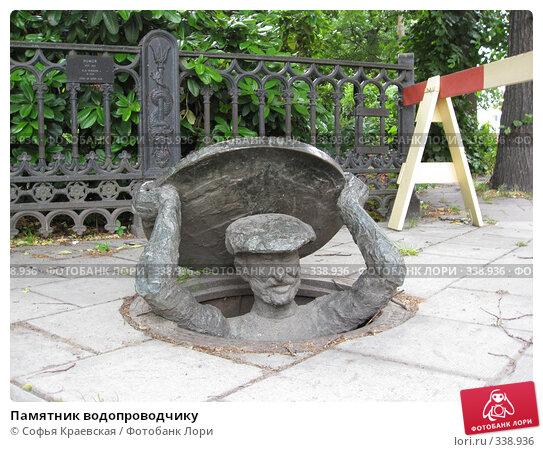 Памятник водопроводчику, фото № 338936, снято 22 июня 2008 г. (c) Софья Краевская / Фотобанк Лори