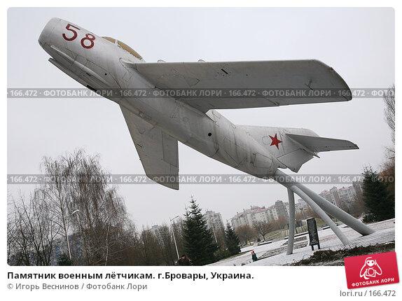 Памятник военным лётчикам. г.Бровары, Украина., фото № 166472, снято 31 декабря 2007 г. (c) Игорь Веснинов / Фотобанк Лори