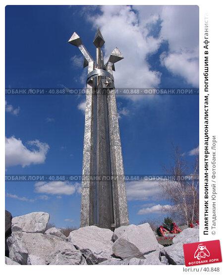 Купить «Памятник воинам-интернационалистам, погибшим в Афганистане, Магнитогорск», фото № 40848, снято 8 мая 2007 г. (c) Талдыкин Юрий / Фотобанк Лори