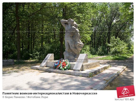Памятник воинам-интернационалистам в Новочеркасске, фото № 101420, снято 1 июня 2007 г. (c) Борис Панасюк / Фотобанк Лори