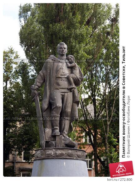 Памятник воину-освободителю в Советске, Тильзит, фото № 272800, снято 26 июля 2007 г. (c) Валерий Шанин / Фотобанк Лори