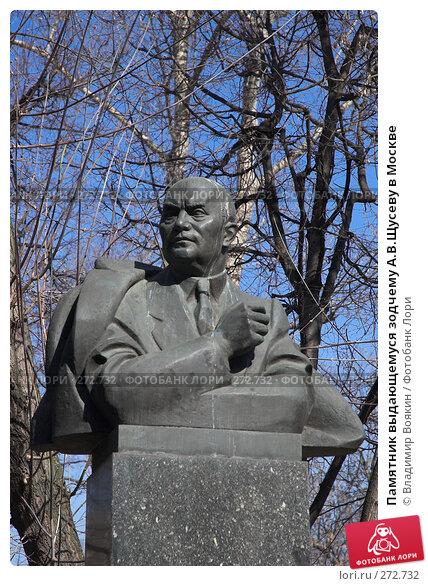 Памятник выдающемуся зодчему А.В.Щусеву в Москве, фото № 272732, снято 28 марта 2007 г. (c) Владимир Воякин / Фотобанк Лори