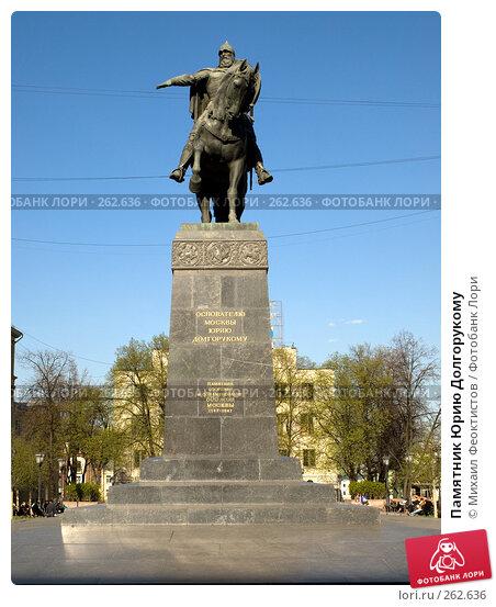 Купить «Памятник Юрию Долгорукому», фото № 262636, снято 25 апреля 2008 г. (c) Михаил Феоктистов / Фотобанк Лори