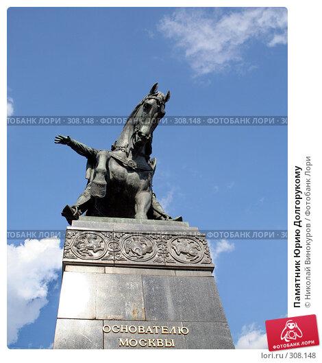 Памятник Юрию Долгорукому, эксклюзивное фото № 308148, снято 30 мая 2017 г. (c) Николай Винокуров / Фотобанк Лори