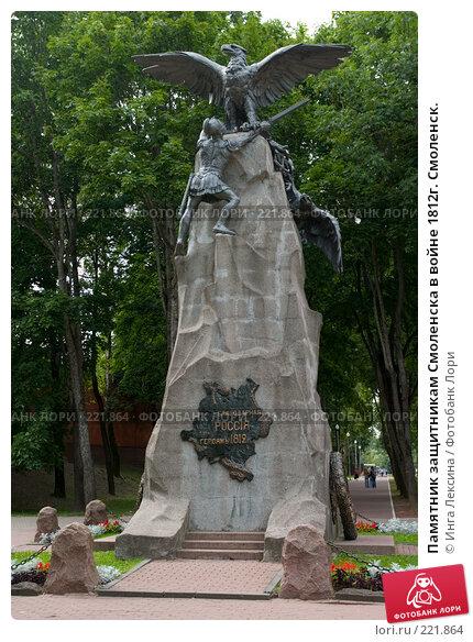 Памятник защитникам Смоленска в войне 1812г. Смоленск., фото № 221864, снято 24 июля 2007 г. (c) Инга Лексина / Фотобанк Лори