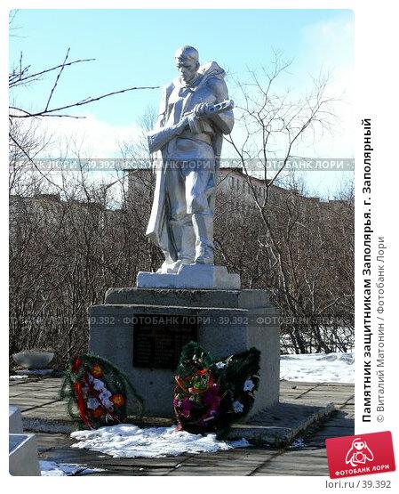 Памятник защитникам Заполярья. г. Заполярный, фото № 39392, снято 6 мая 2007 г. (c) Виталий Матонин / Фотобанк Лори