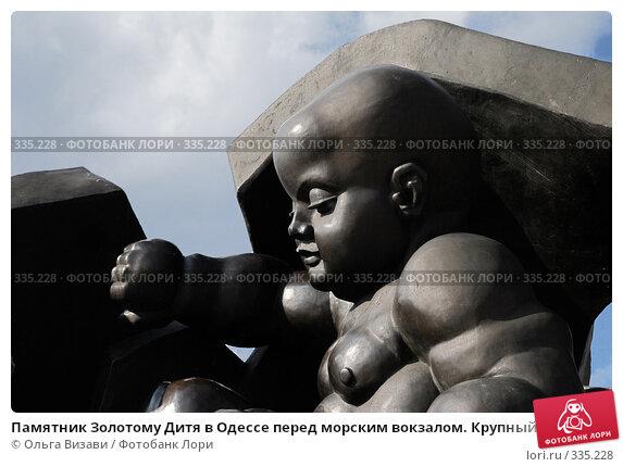 Памятник Золотому Дитя в Одессе перед морским вокзалом. Крупный план., эксклюзивное фото № 335228, снято 28 мая 2008 г. (c) Ольга Визави / Фотобанк Лори