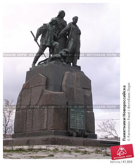 Памятники Новороссийска, фото № 41804, снято 17 ноября 2006 г. (c) Parmenov Pavel / Фотобанк Лори